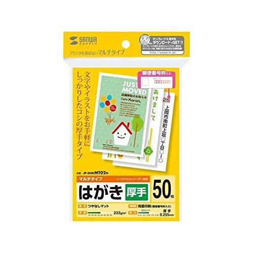 (まとめ) サンワサプライ マルチはがき・厚手 JP-DHK...