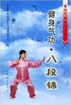 健身気功・八段錦(中...