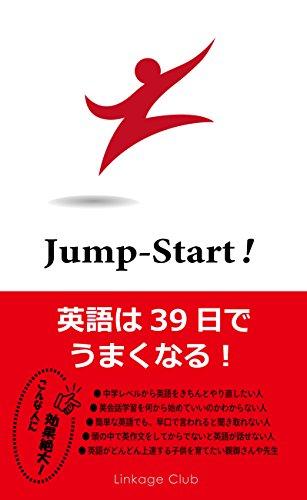 Jump-Start! 英語は39日でうまくなる!の詳細を見る