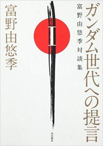 ガンダム世代への提言 富野由悠季対談集 全3冊セット