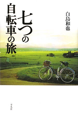 七つの自転車の旅の詳細を見る