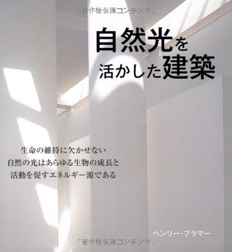 自然光を活かした建築 (GAIA BOOKS)の詳細を見る