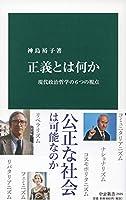 神島 裕子 (著)(4)新品: ¥ 950ポイント:29pt (3%)13点の新品/中古品を見る:¥ 950より