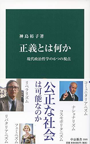 正義とは何か-現代政治哲学の6つの視点 (中公新書)