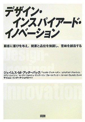 デザイン・インスパイアード・イノベーション