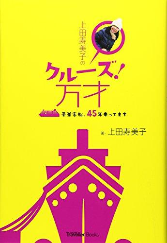 上田寿美子のクルーズ!万才―豪華客船、45年乗ってます (CRUISE Traveller Books)