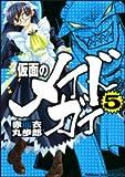 仮面のメイドガイ 5 (角川コミックス ドラゴンJr. 83-5)