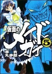 仮面のメイドガイ 5 (角川コミックス ドラゴンJr. 83-5)の詳細を見る