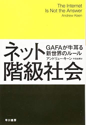 [画像:ネット階級社会:GAFAが牛耳る新世界のルール (ハヤカワ・ノンフィクション文庫)]