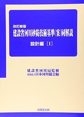 建設省河川砂防技術基準(案)同解説 設計編〈1〉