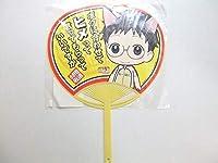弱虫ペダル in ナンジャタウン サテライト 限定 うちわ 巻島 小野田 a394B
