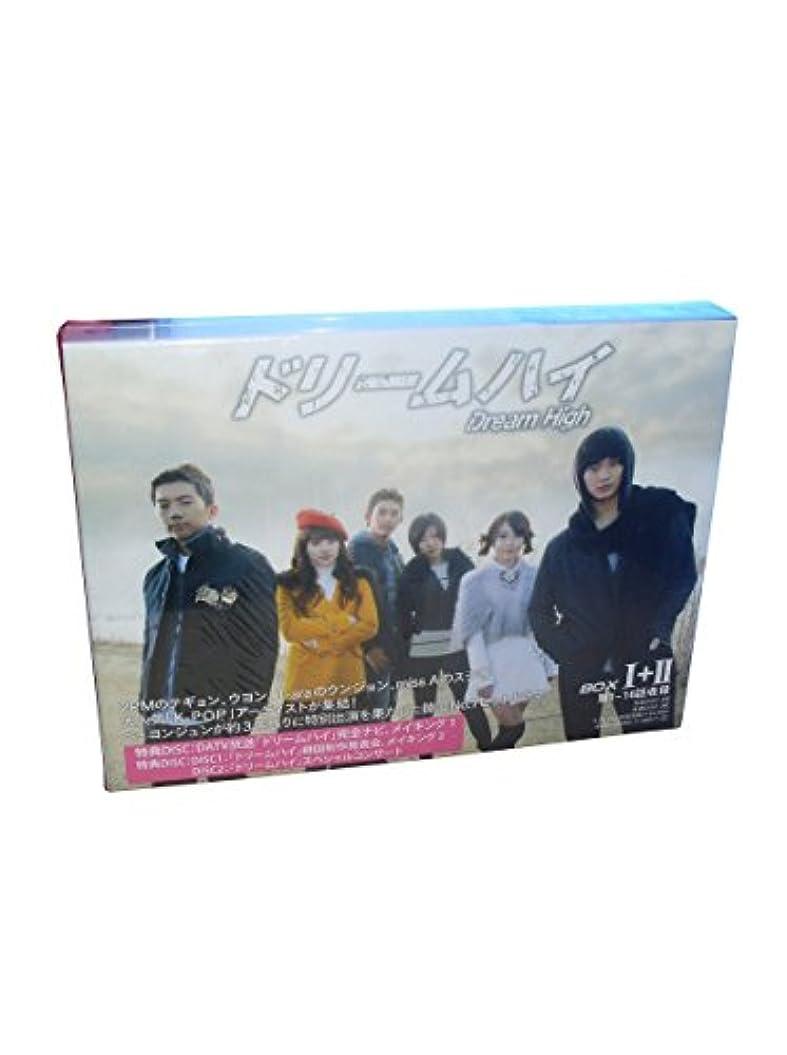 柱厄介な抜本的なドリームハイ BOX I+II 2011 主演: ペ?スジ