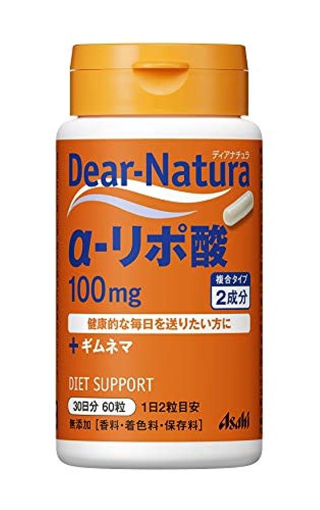 ドメイン混乱したコインランドリーディアナチュラ α-リポ酸 60粒 (30日分)