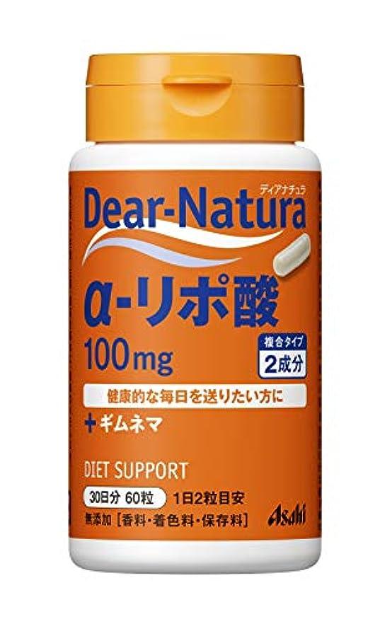 ペンダントさせる医療過誤ディアナチュラ α-リポ酸 60粒 (30日分)