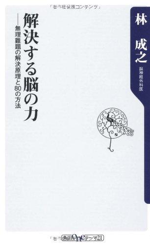 解決する脳の力 無理難題の解決原理と80の方法 (角川oneテーマ)の詳細を見る
