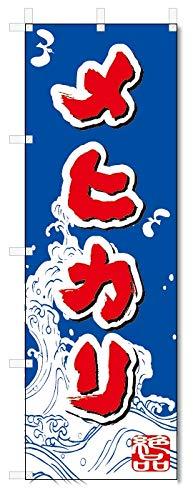 のぼり旗 メヒカリ (W600×H1800)5-16556