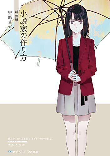 小説家の作り方 新装版 (メディアワークス文庫)