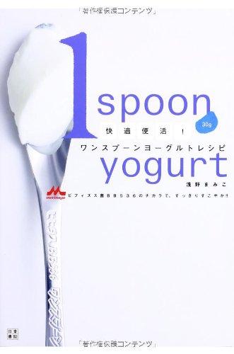 快適便活! ワンスプーンヨーグルトレシピ