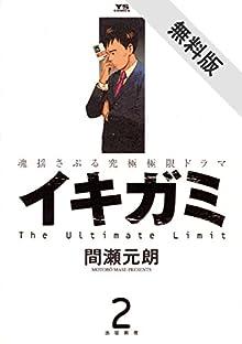 イキガミ(2)【期間限定 無料お試し版】 (ヤングサンデーコミックス)