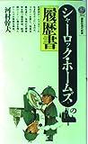 シャーロック・ホームズの履歴書 / 河村 幹夫 のシリーズ情報を見る