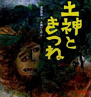 土神ときつね (ミキハウスの宮沢賢治絵本)の詳細を見る