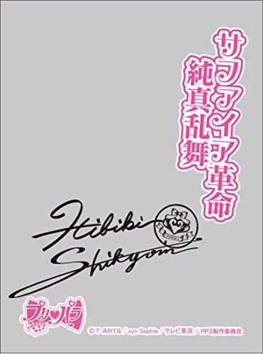 キャラクターオーバースリーブ 『プリパラ』  紫京院ひびき (ENO-013)の詳細を見る