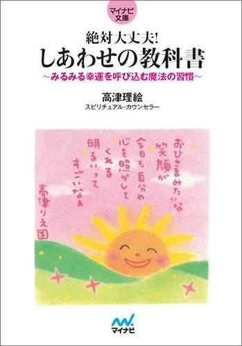 絶対大丈夫! しあわせの教科書 ~みるみる幸運を呼び込む魔法の習慣~ (マイナビ文庫)