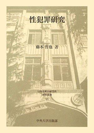 性犯罪研究 (日本比較法研究所研究叢書)