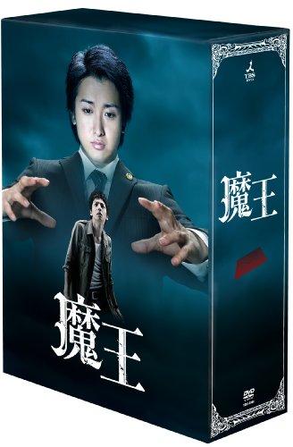 魔王 [DVD]の詳細を見る