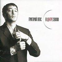 Grigorij Leps. V tsentre Zemli (CD + DVD)