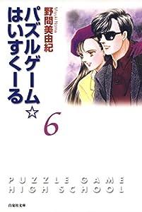 パズルゲーム☆はいすくーる 6巻 表紙画像