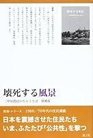 壊死する風景―三里塚農民の生とことば (復刻・シリーズ1960/70年代の住民運動)