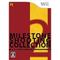 マイルストーン シューティングコレクション2 - Wii