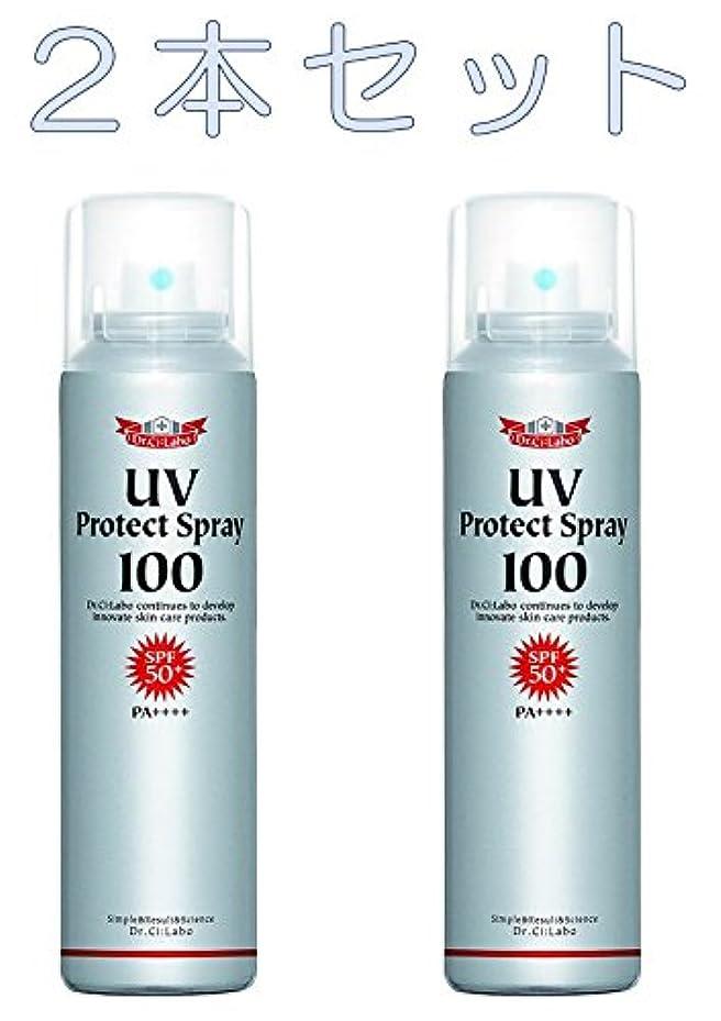 前方へ青スタック【 2本セット 】 ドクターシーラボ UVプロテクトスプレー100 100g 日焼け止め