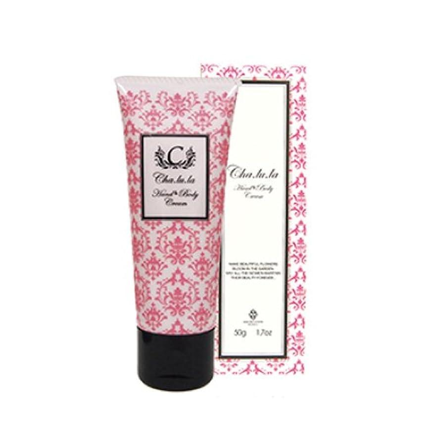五実験をする遮るシャルラ H&Bクリーム チャームフレグランスの香り <ハンド&ボディークリーム> 50g