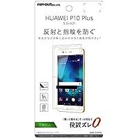 レイ・アウト HUAWEI P10 Plus フィルム 液晶保護 指紋防止 反射防止 RT-HP10PF/B1