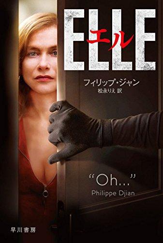 エル ELLE (ハヤカワ文庫NV)