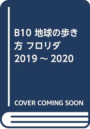 B10 地球の歩き方 フロリダ 2019~2020