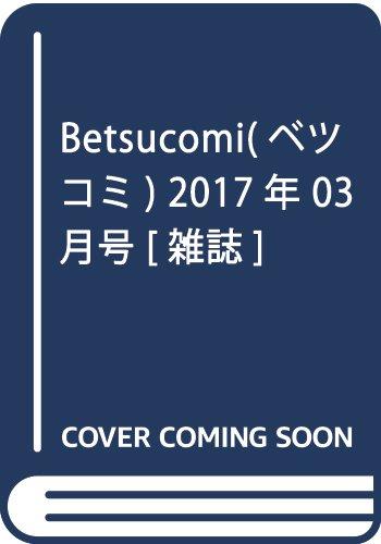 Betsucomi(ベツコミ) 2017年 03 月号 [雑誌]の詳細を見る