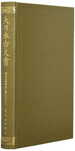 大日本古文書 幕末外国関係文書之五十三: 文久元年四月