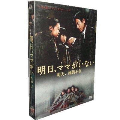 TVドラマ 明日、ママがいない DVD-BOX