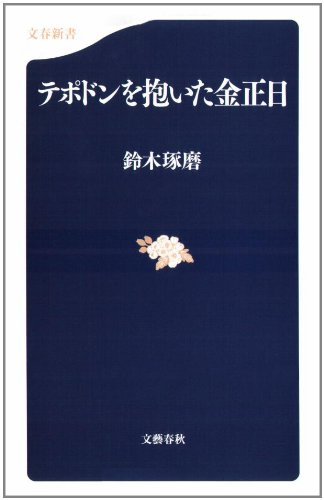 テポドンを抱いた金正日 (文春新書)の詳細を見る