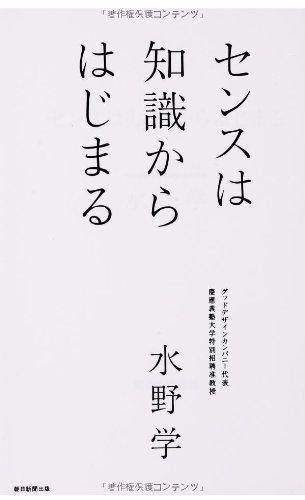 【本】「センスは知識からはじまる」を読んだ感想