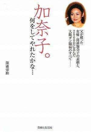 加奈子。何をしてやれたかな…―女優・深浦加奈子の父が綴った、大腸ガン闘病記の詳細を見る