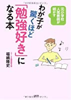 わが子が驚くほど「勉強好き」になる本