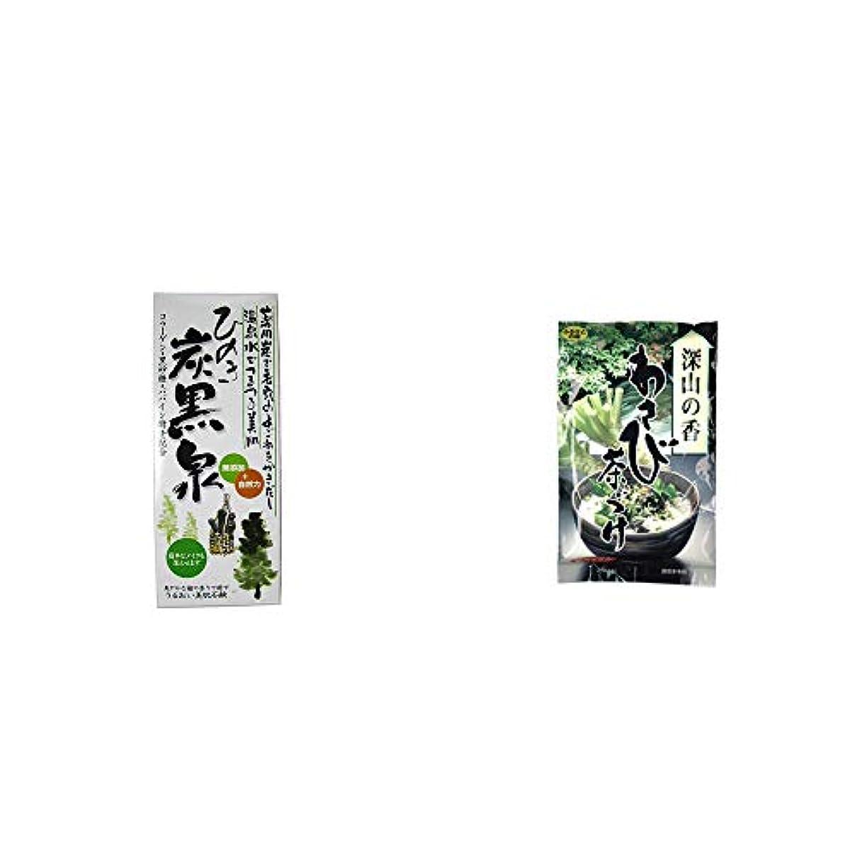 起点羨望アレルギー[2点セット] ひのき炭黒泉 箱入り(75g×3)?特選茶漬け 深山の香 わさび茶づけ(10袋入)