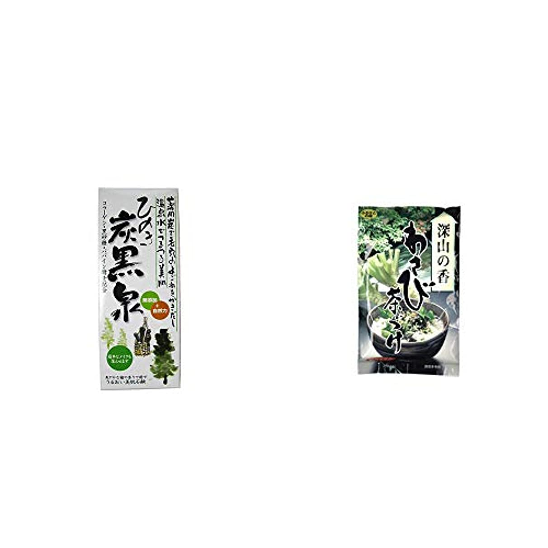 非難季節リル[2点セット] ひのき炭黒泉 箱入り(75g×3)?特選茶漬け 深山の香 わさび茶づけ(10袋入)