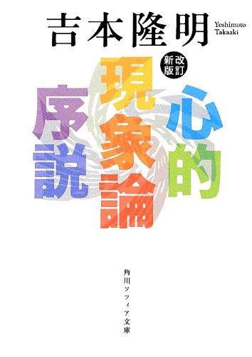 改訂新版 心的現象論序説 (角川ソフィア文庫) / 吉本 隆明