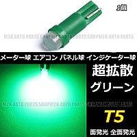 LED T5 T6.5 エアコン メーター スイッチ インジゲーター ポジション 球 超拡散 全面発光 COB タイプ グリーン 緑 汎用品 1個