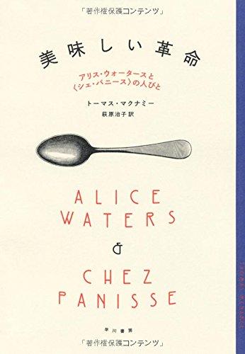 美味しい革命―アリス・ウォータースと〈シェ・パニース〉の人びとの詳細を見る